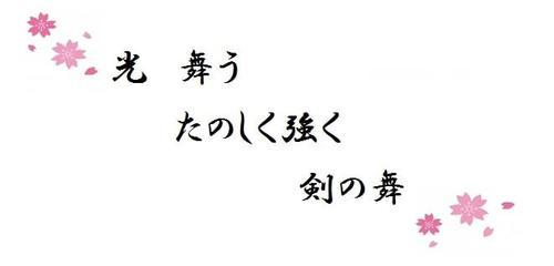 kendo-hikari.jpg