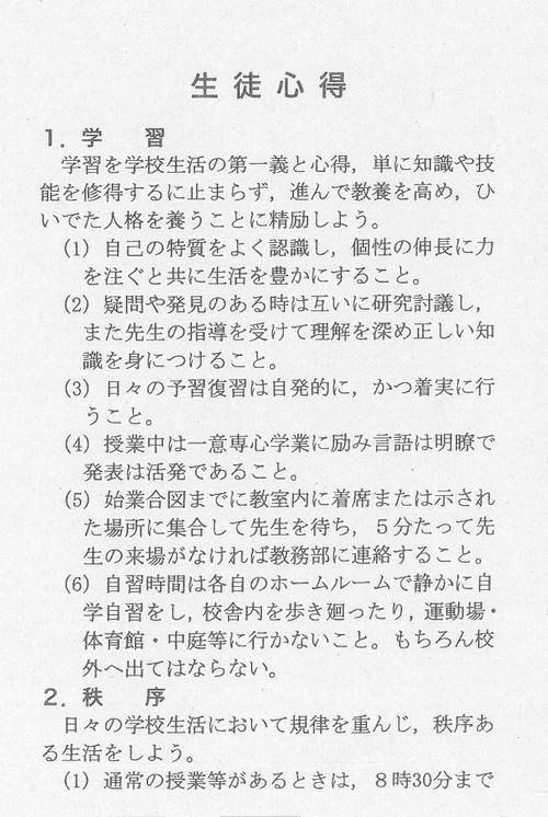 rule for student1.jpg