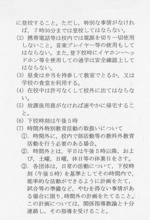 rule for student2.jpg