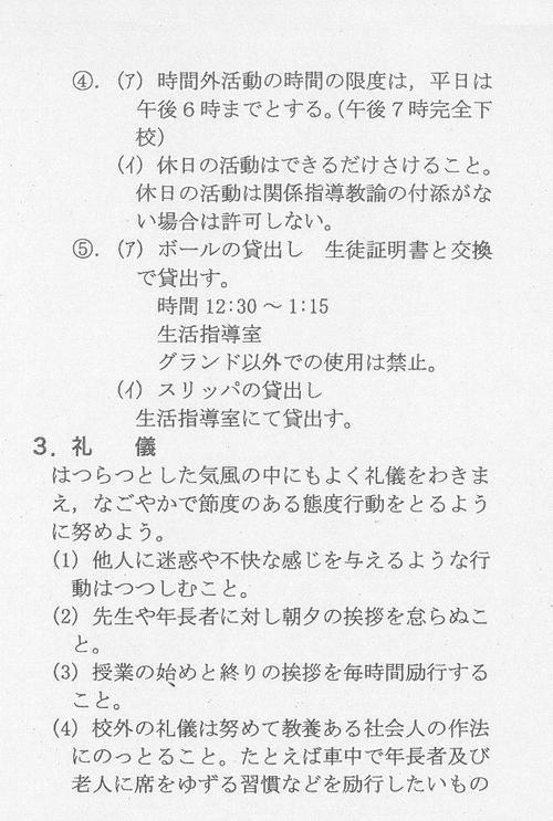 rule for student3.jpg