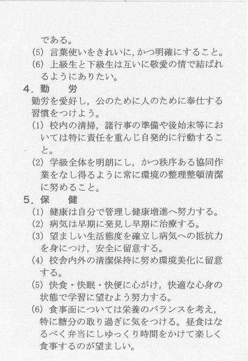 rule for student4.jpg