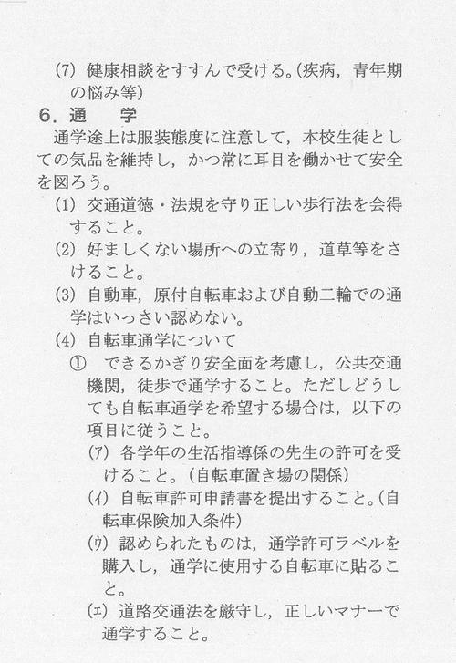 rule for student5.jpg
