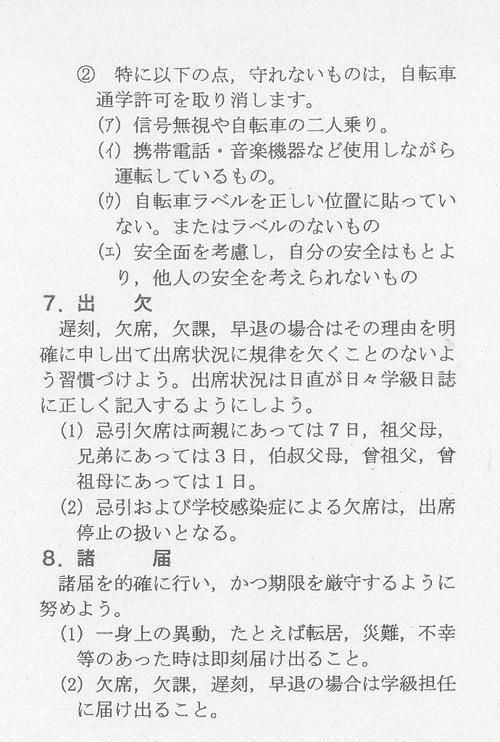 rule for student6.jpg