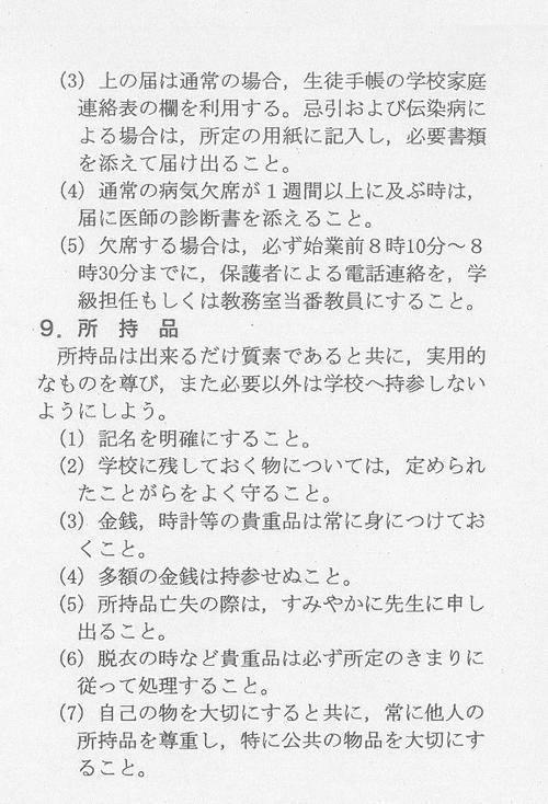 rule for student7.jpg