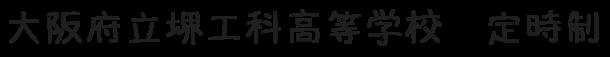 大阪府立堺工科高等学校 定時制の課程