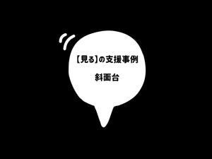 「見る」の支援事例