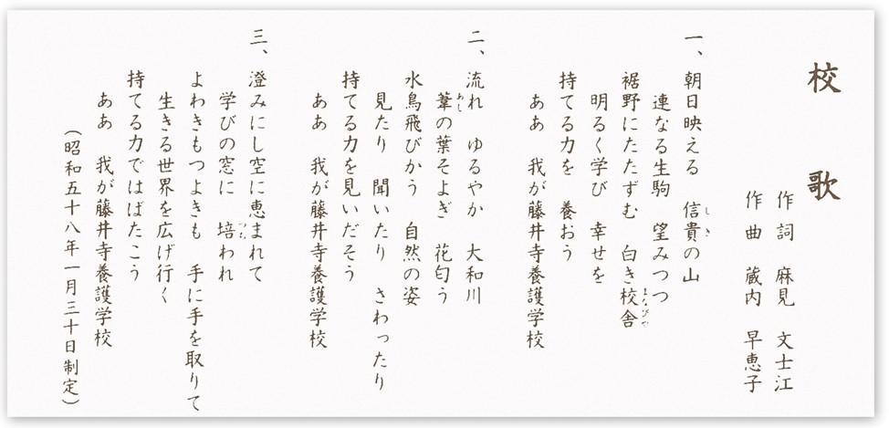 藤井寺養護学校校歌