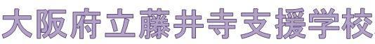 大阪府立藤井寺支援学校