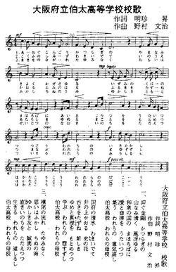 伯太高等学校校歌