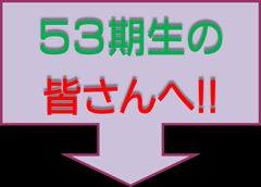 btn-53ki.png