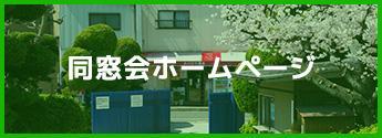 同窓会バナー.jpg