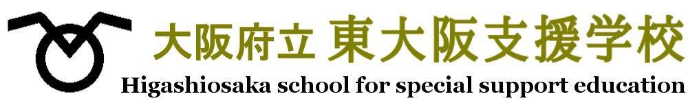 大阪府立東大阪支援学校