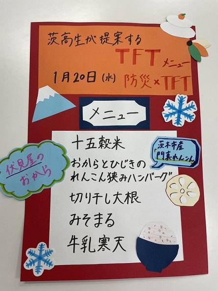 210120【HP地域連携】(TFT献立ポスター)茨木市役所×TFT(防災) - コピー.jpg