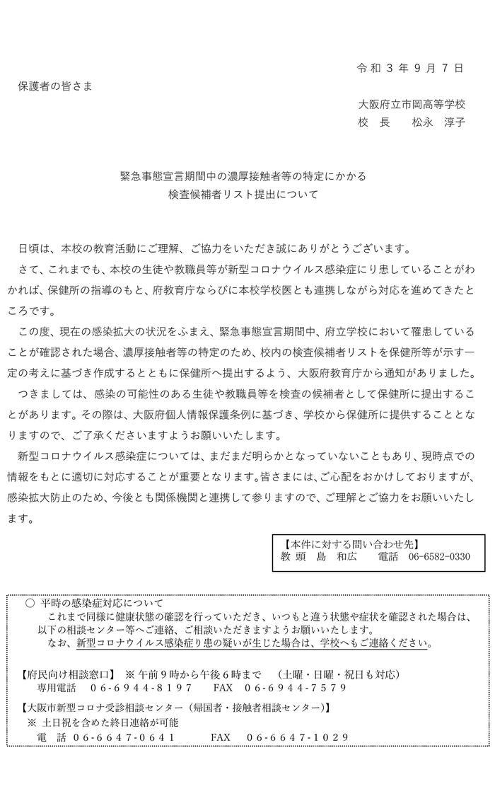 R3_0907 03-0<事前版>保護者あて参考文案(検査候補者リスト提出に係るお知らせ).jpg