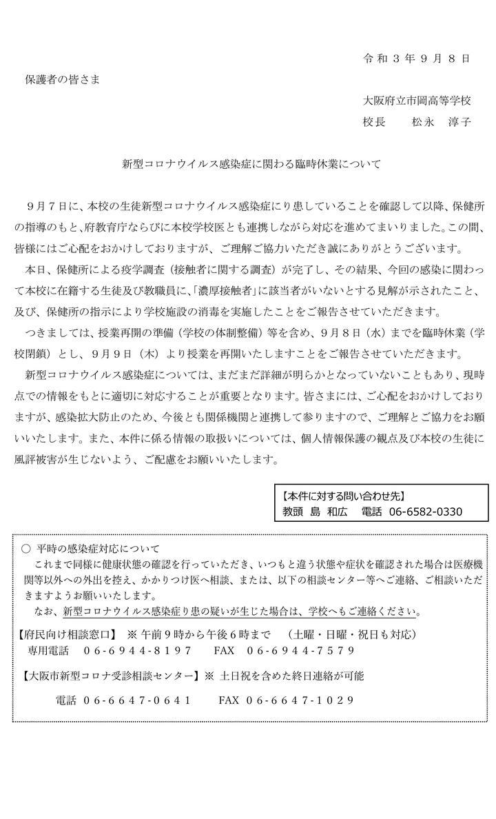 R3_0908 2002市岡:学校再開:保護者あてお知らせ文書.jpg