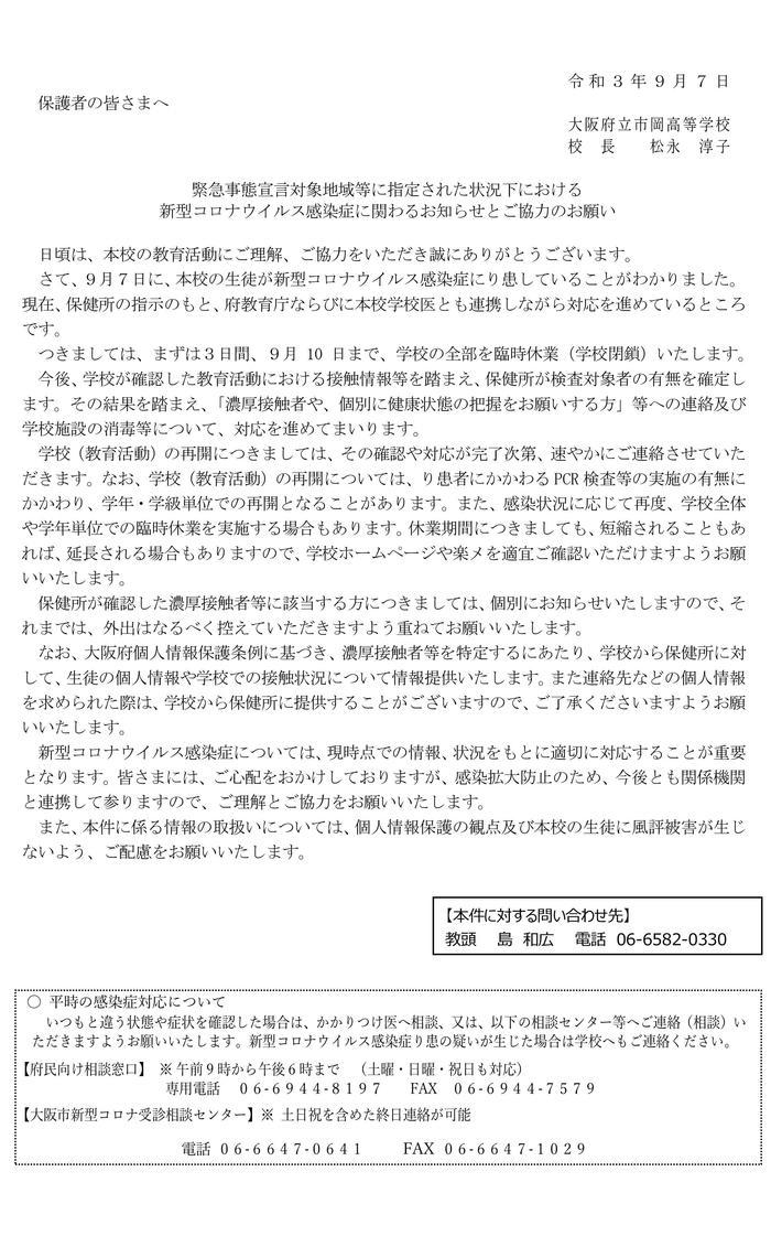 【市岡】:臨時休業:保護者あてお知らせ文書.jpg