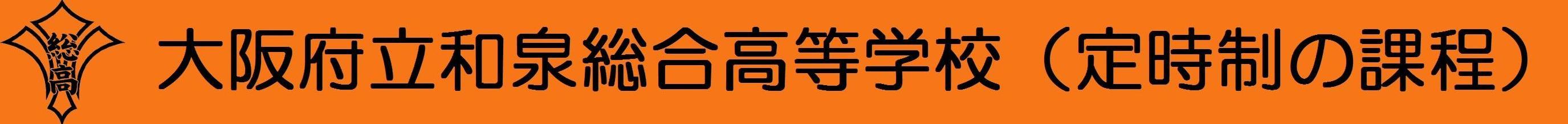 大阪府立和泉総合高等学校 定時制の課程