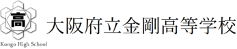 大阪府立金剛高等学校