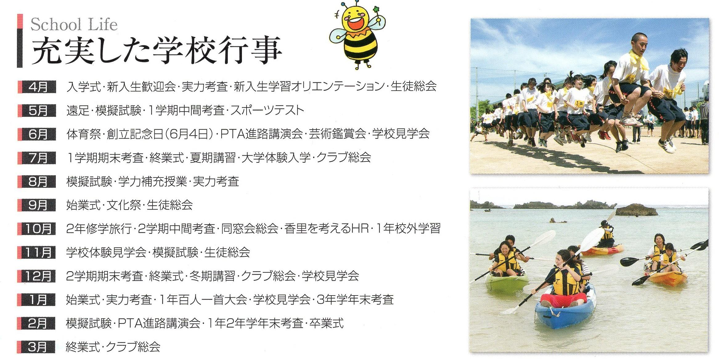 gakkougyouji01.jpg