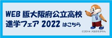 進学フェア2022.png