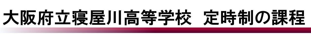 大阪府立寝屋川高等学校 定時制の課程