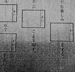 漢字を入れよう.png