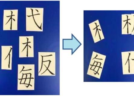 漢字組み立てパズル.png