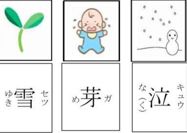 漢字イラストカードでカード合わせ.png
