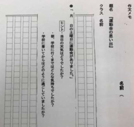 作文メモ.png