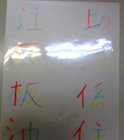 漢字覚えられるシート.png