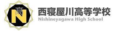 大阪府立西寝屋川高等学校
