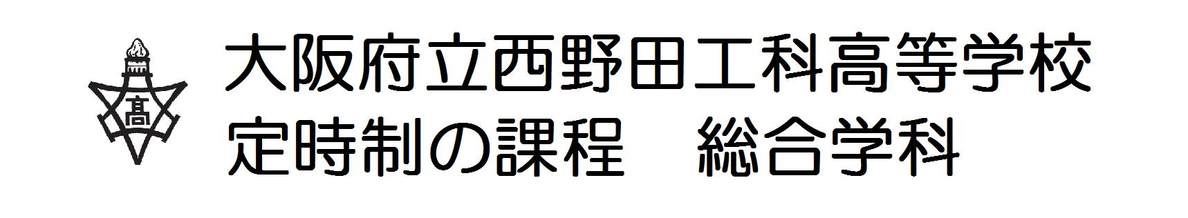 大阪府立西野田工科高等学校 定時制の課程