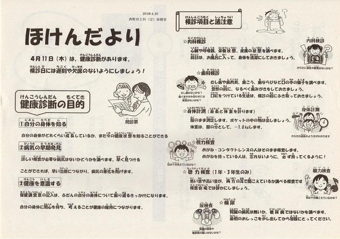ほけんだより(4月)表.JPG