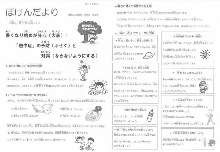 ほけんだより(6月).jpg