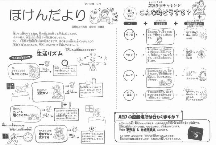 ほけんだより(9月).jpg