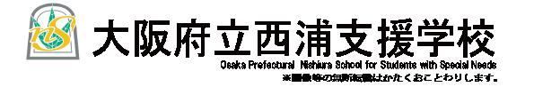 大阪府立西浦支援学校