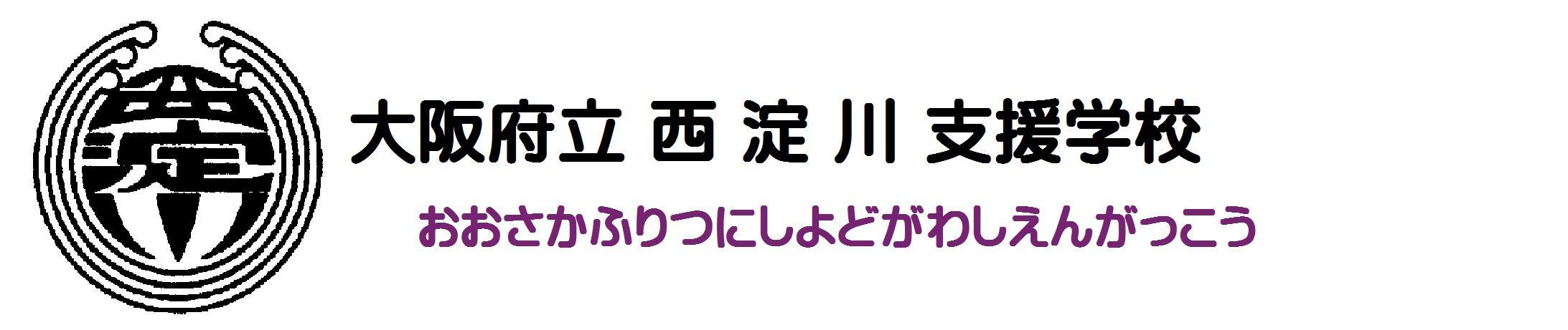 大阪府立西淀川支援学校