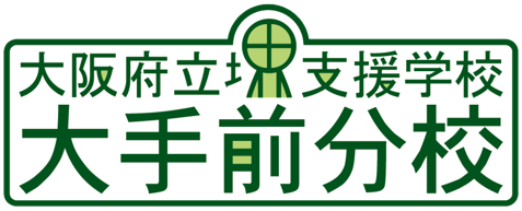大阪府立堺支援学校大手前分校
