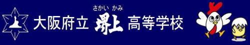 大阪府立堺上高等学校