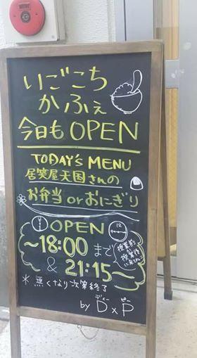 igokochi.jpg