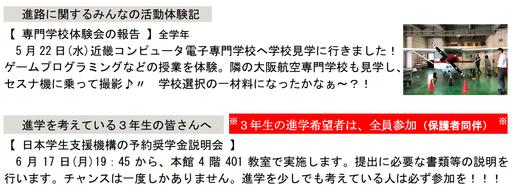 進路指導部通信3号(一部抜粋).png