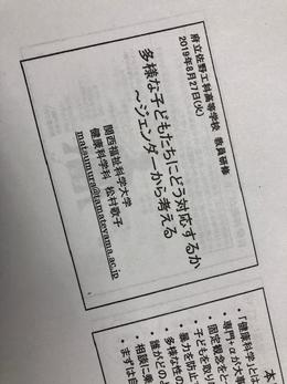 職員研修2(LGBT).jpg