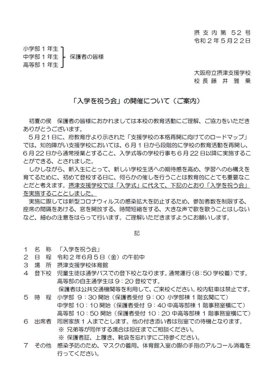 者 コロナ 大阪 感染 の 府