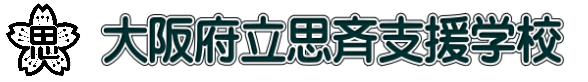 大阪府立思斉支援学校
