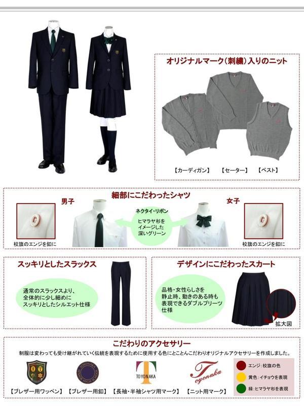 豊中高校の制服.jpg