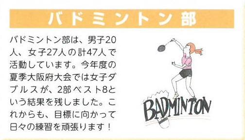 https://www2.osaka-c.ed.jp/yao/H30_badmintonbu.jpg