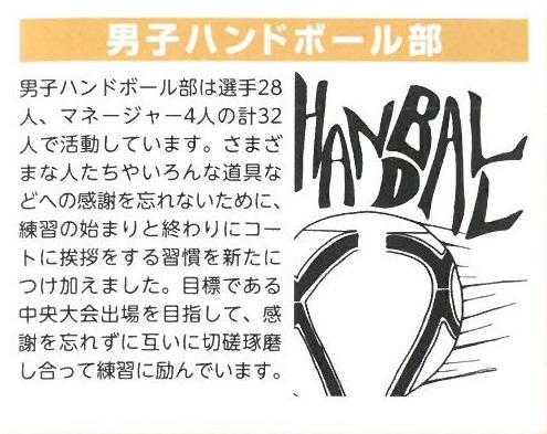 https://www2.osaka-c.ed.jp/yao/H30_danshihandbu.jpg