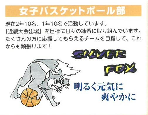 https://www2.osaka-c.ed.jp/yao/H30_joshibasketbu.jpg