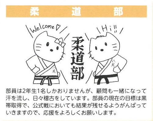 https://www2.osaka-c.ed.jp/yao/H30_judobu.jpg