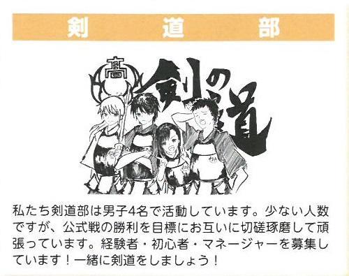 https://www2.osaka-c.ed.jp/yao/H30_kendoubu.jpg
